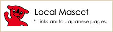 Local Mascot * Links are to Japanese pages.